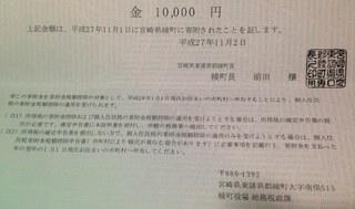 2015ふるさと納税01.jpeg
