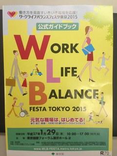 WLBフェスタ東京2015.jpeg